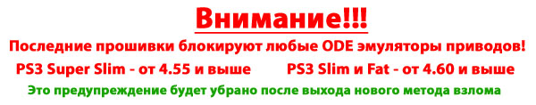 ps3 warning fw