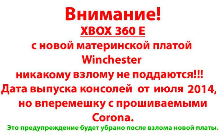 xbox 360 winchester waring